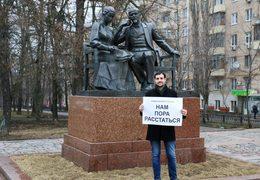 Фото: флэшмоб #намнужнорасстаться, инициированный членами Преображенского братства в столетие Октябрьского переворота