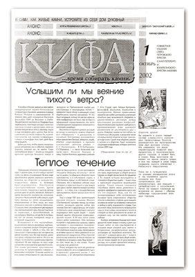 Первый номер газеты «Кифа», 1 октября 2002 года