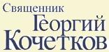 Сайт отца Георгия Кочеткова
